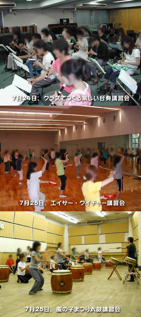 2010夏の実技講習会PHOTO