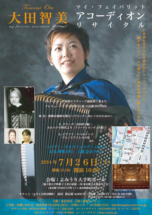 大田智美リサイタル20140726