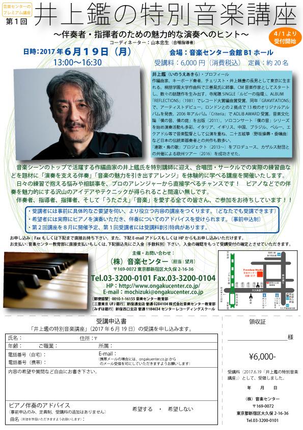井上鑑特別講座20170619