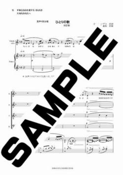 「HEIWAの鐘 / 仲里 幸広」のピアノ・ソロ譜(初 …