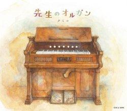 クミコ「先生のオルガン」ジャケット画像