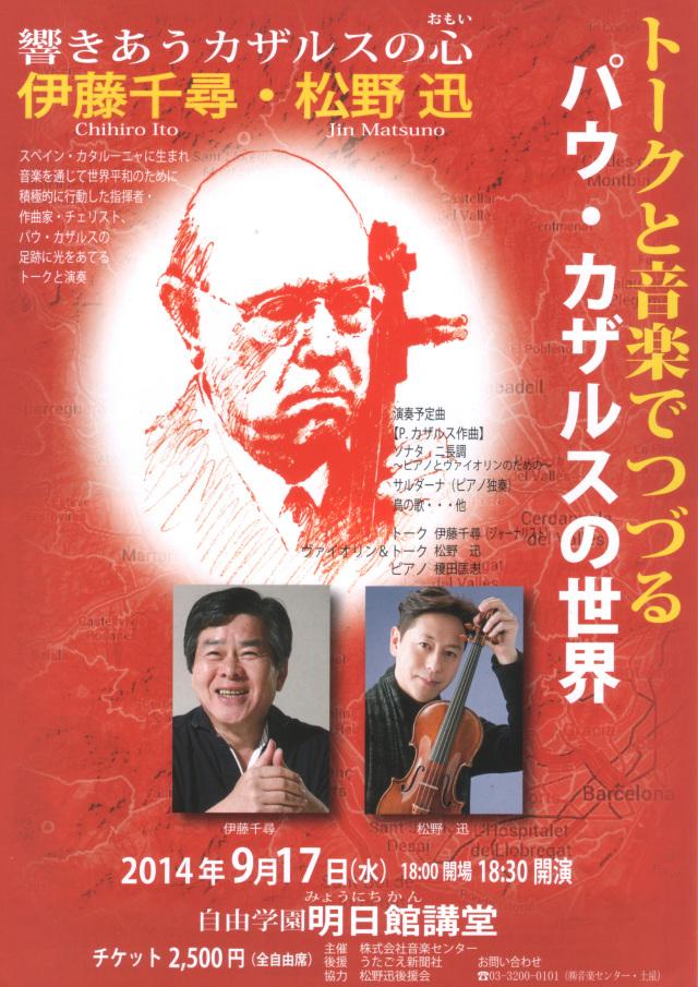 松野迅トーク&コンサート20140917
