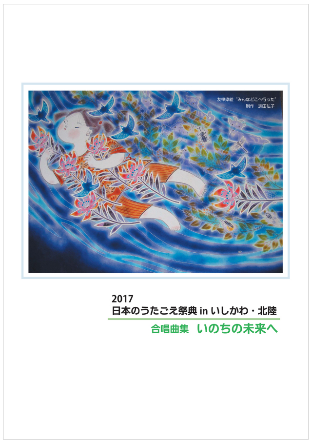 2017祭典歌集