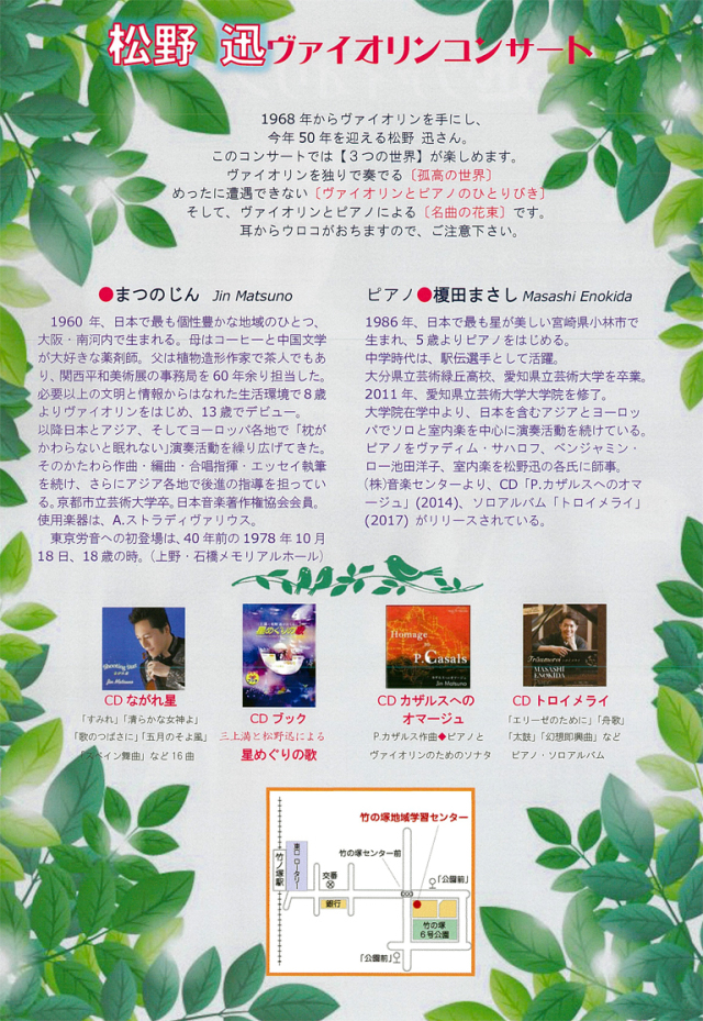 松野迅20180701コンサート2