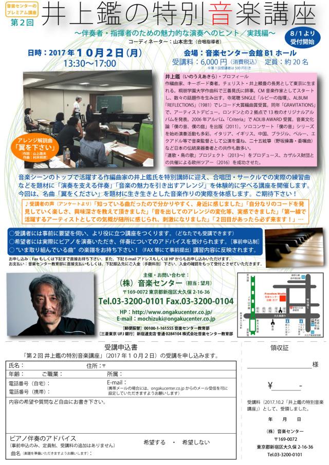 井上鑑特別音楽講座20171002