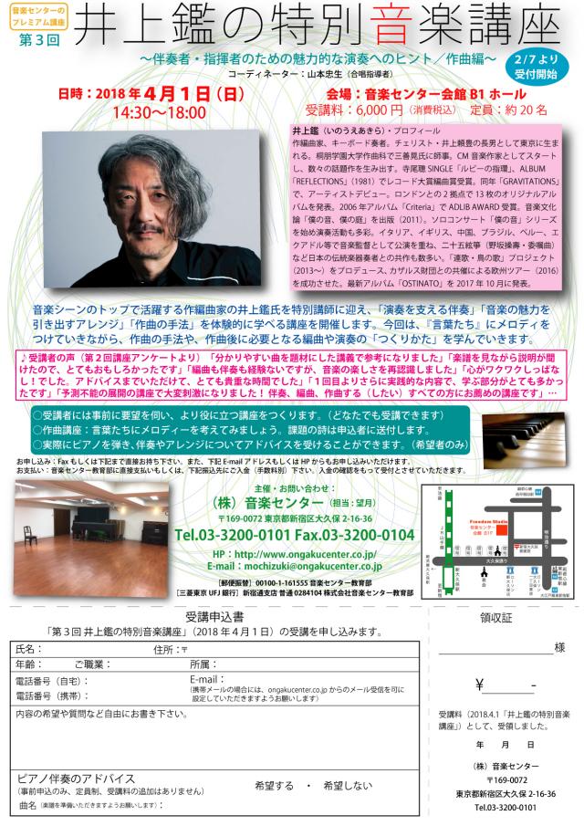 井上鑑講座3フライヤー