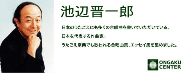 カテゴリヘッダ「池辺晋一郎」v2