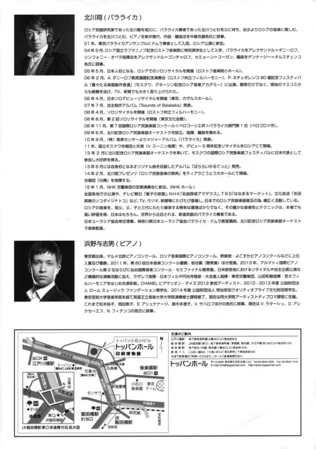 北川翔リサイタル20151018_2